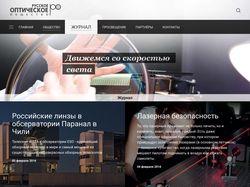 """Сайт для """"Русского оптического общества"""""""