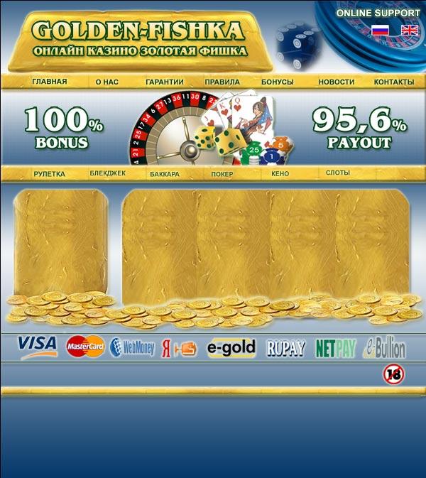 gold fishka extremal