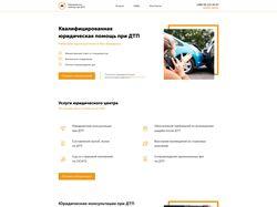 Дизайн сайта Юридическая помощь при ДТП