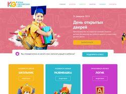 Продающий Landing Page для частной школы