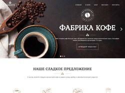 Landing Page для кофейной компании
