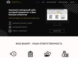Продающий Landing Page веб-студии AlbaGroup