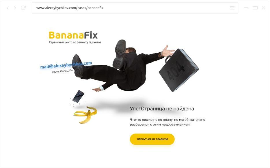Ошибка на странице сервисного центра с банановым названием: