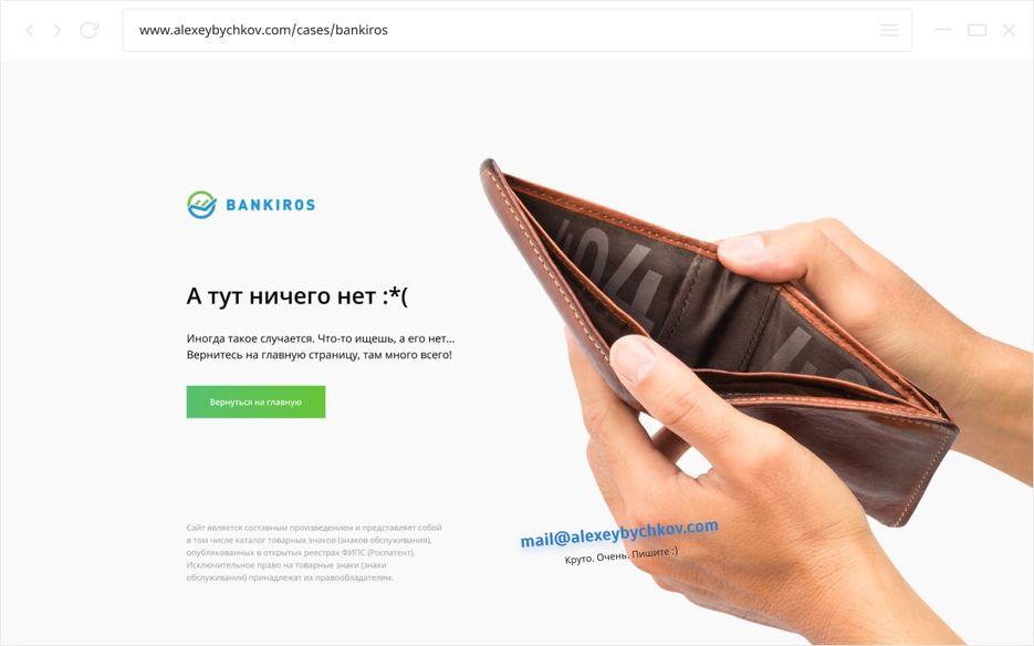 На сайте по подбору кредита на 404-ой, конечно же, пустой кошелек: