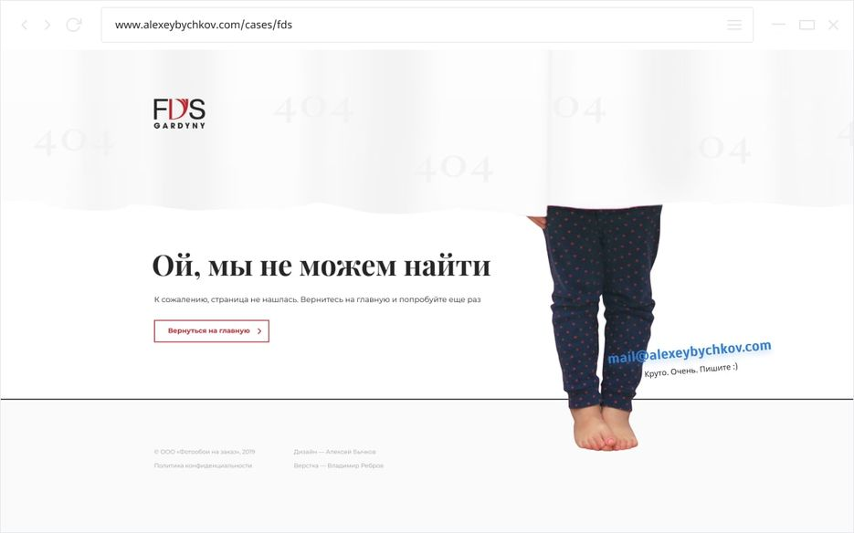 А кто это спрятался за штору на странице ошибки сайта-каталога штор?