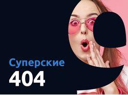 Суперские 404