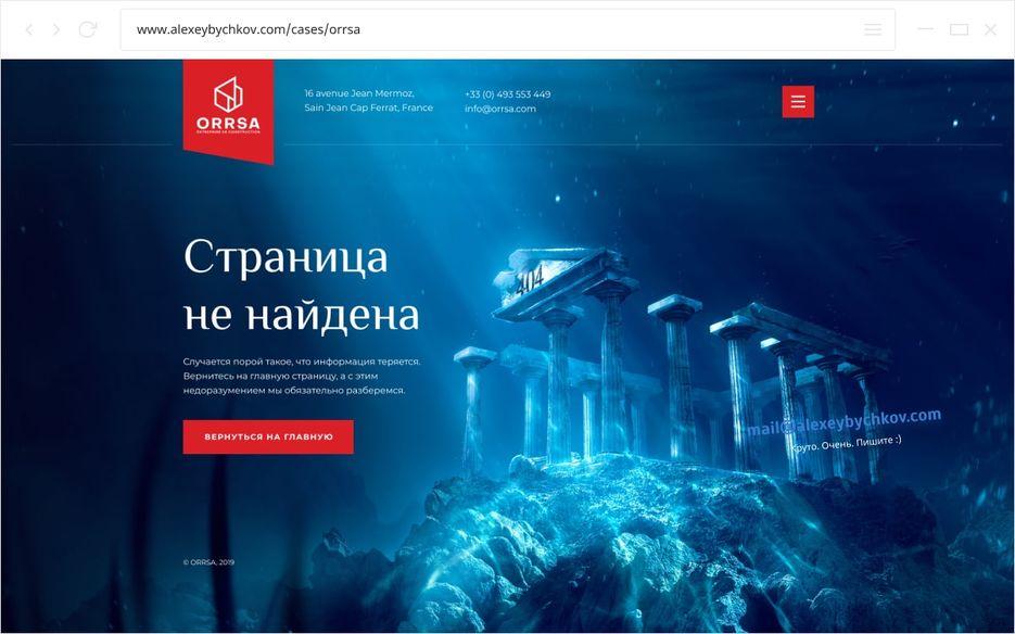 А на странице 404-ой ошибки архитектурного агентства красуется Атлантида! Почему? Да потому что офигенная архитектура и пропавший контент!