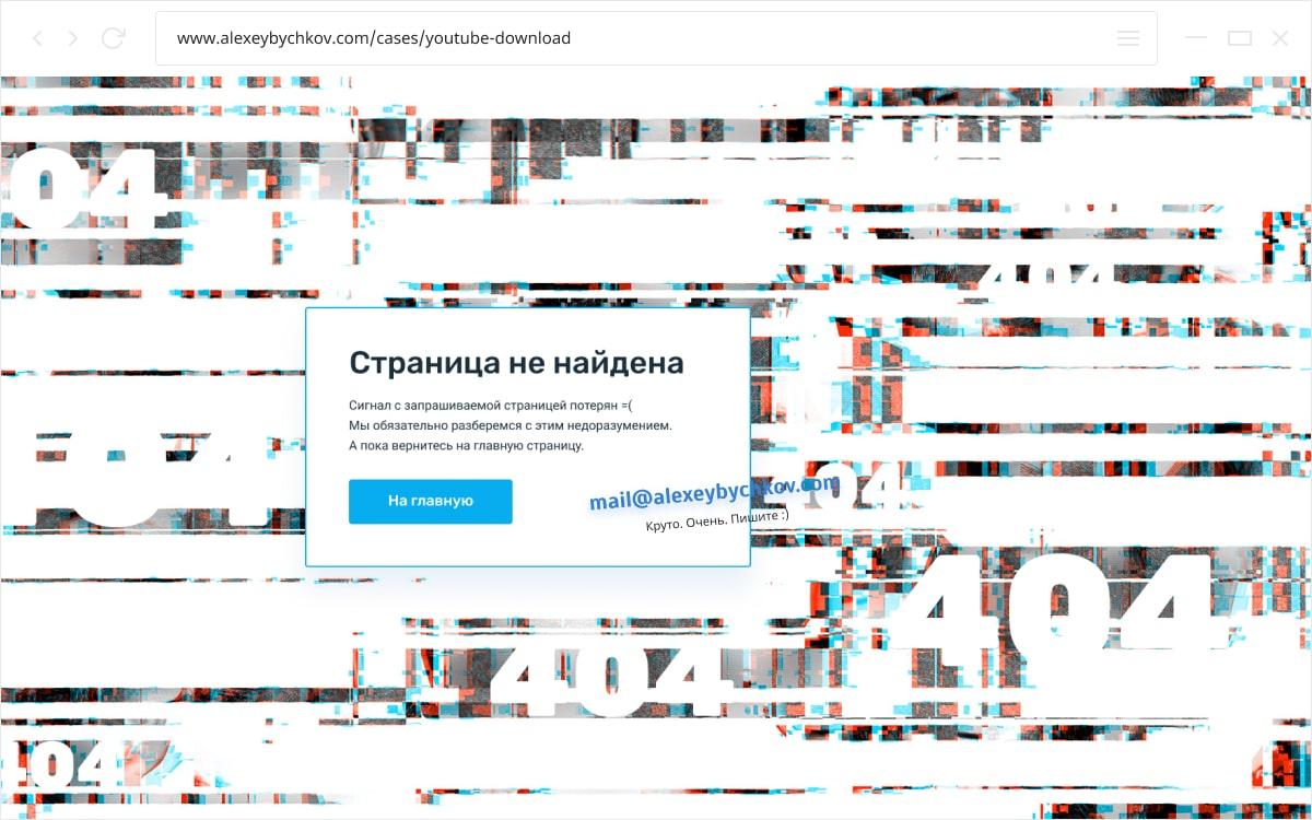 Эффект потерянного сигнала на сайте по скачиванию роликов с ютуба: