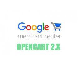 xml Выгрузка товаров Opencart для Google Merchant