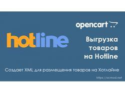xml Выгрузка товаров на Opencart для Hotline