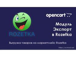 xml Выгрузка товаров на Opencart для Rozetka