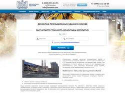 Верстка для сайта демонтаж зданий