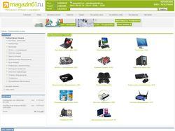 Ростовский интернет-магазин