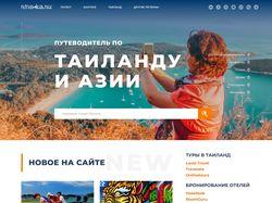 Дизайн туристического блога о Пхукете
