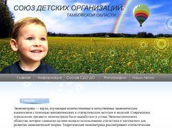 Сайт союза детских организаций
