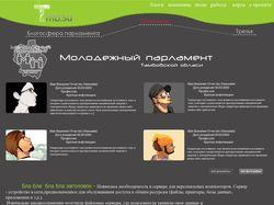 Сайт Молодежного Парламента Тамбовской области