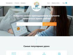 Skype-school.com - школа онлайн-обучения