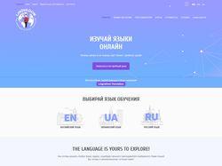 Lingvadom - мультиязычная онлайн-школа английского