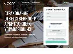 СААУ - страховое агентство арбитражных управляющих