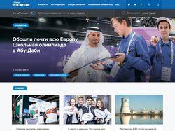 Страна Росатом - вестник атомной отрасли (PHP)