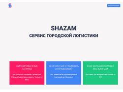 SHAZAM СЕРВИС ГОРОДСКОЙ ЛОГИСТИКИ