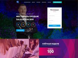 Дизайн и верстка SaleSation2019