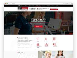 Сайт для рекламного предприятия