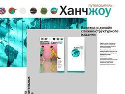 Дизайн и верстка издания