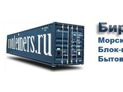 Логотип для conteiners.ru
