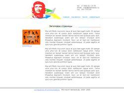 Блог революционера
