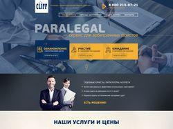 Дизайн и верстка сайта Cliff (Paralegal)