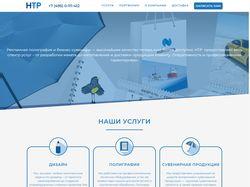 Сайт компании NTR