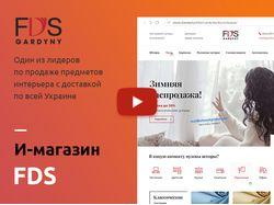 Дизайн интернет-магазина штор