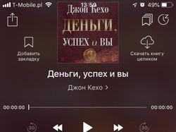 Тестирование мобильного приложения Аудиокниги