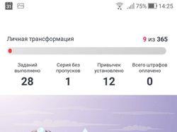 Тестирование мобильного приложения You2