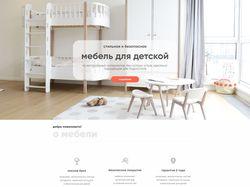 Адаптивная верстка landingPage - мебель для детско