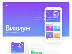 Викиум (Wikium) - Дизайн приложения для iOS