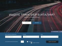 Трансферы - Сайт Онлайн Бронирования