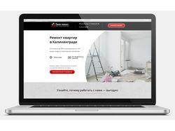Сайт для компании по ремонту квартир г Калининград
