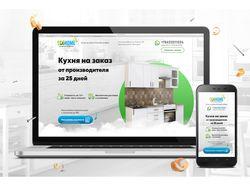 Дизайн сайта для компании по производству кухонь