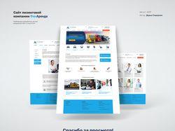 Сайт лизинговой компании ФинАренда