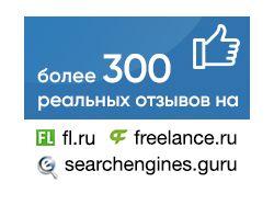 Более 300 отзывов по SEO на сайтах фриланса