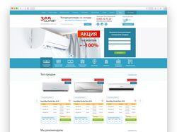 Интернет магазин Climat365