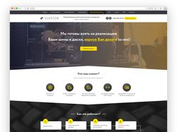 Одностраничный сайт Vlastor