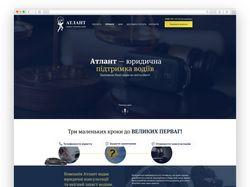 Одностраничный сайт компании Атлант