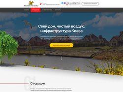 Сайт коттеджного городка