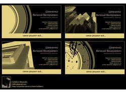 Несколько вариантов предложенных мною визиток.