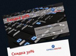 "Визитка-скидка ""Express Master"""