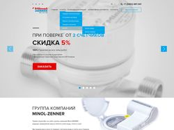 Макет сайта Minol Zenner