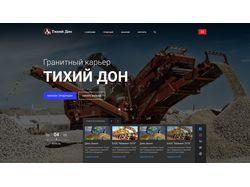 Дизайн сайта ТИХИЙ ДОН